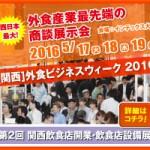 bnr_kansai_inshoku_230_200