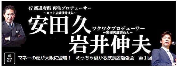 岩井先生セミナー